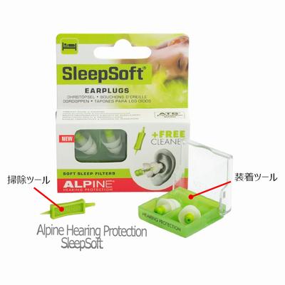 耳栓,sleepsoft,sleep