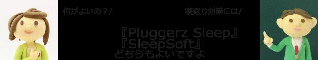 kanban_pluggerz_sleepsoft_2