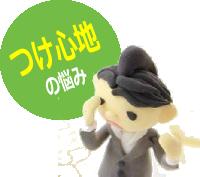 konna_nayami_1